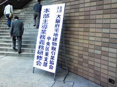 業務義務研修会.jpg