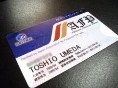 会員カード.jpg