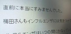 インフルエンザ.JPG