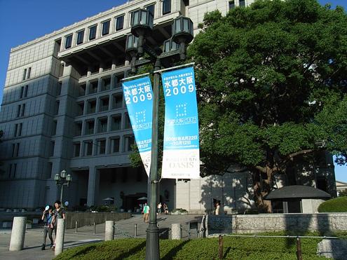 水都大阪2009.jpg