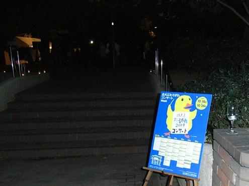 北大江たそがれコンサート.jpg