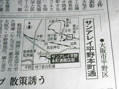 平野本町商店街.jpg