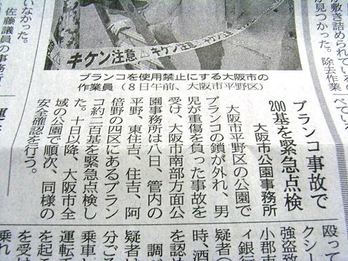 ブランコ事故記事.jpg
