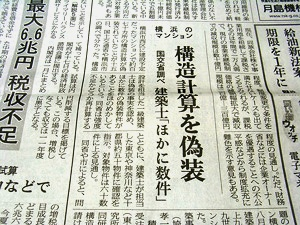 横浜耐震偽装.jpg