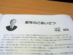 大阪市長.jpg