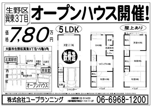 巽東 web 495.jpg