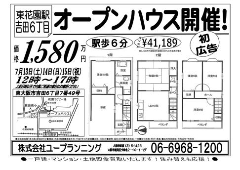 初広告 チラシ 吉田 投げ込み 横 支払 買取 486.png