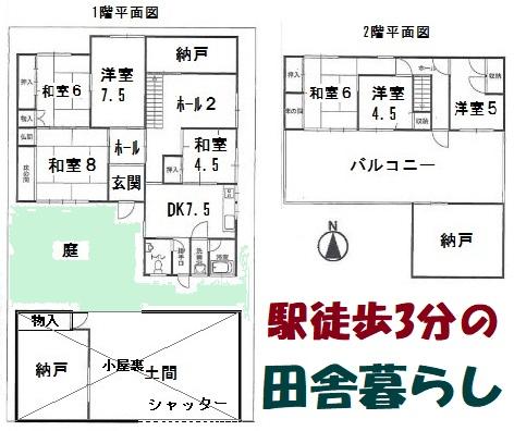 駒ヶ谷間取り2 HP.jpg