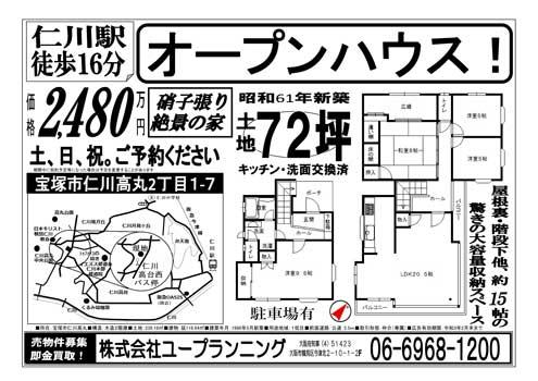 仁川高丸 予約 オープンハウス-ご.jpg