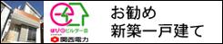 Flashwebお勧め新築.jpg