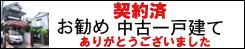 お勧め中古(西ノ京)契約済.jpg