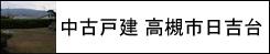 リンク日吉台web.jpg