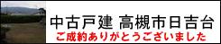 リンク日吉台webのご成約.jpg